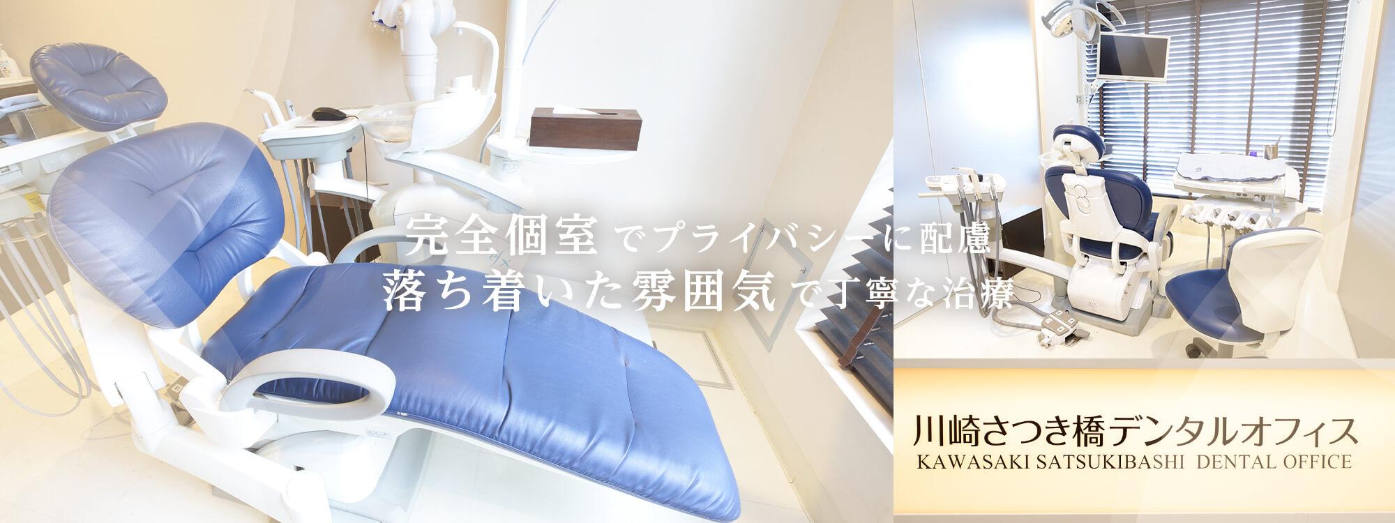 完全個室でプライバシーに配慮落ち着いた雰囲気で丁寧な治療