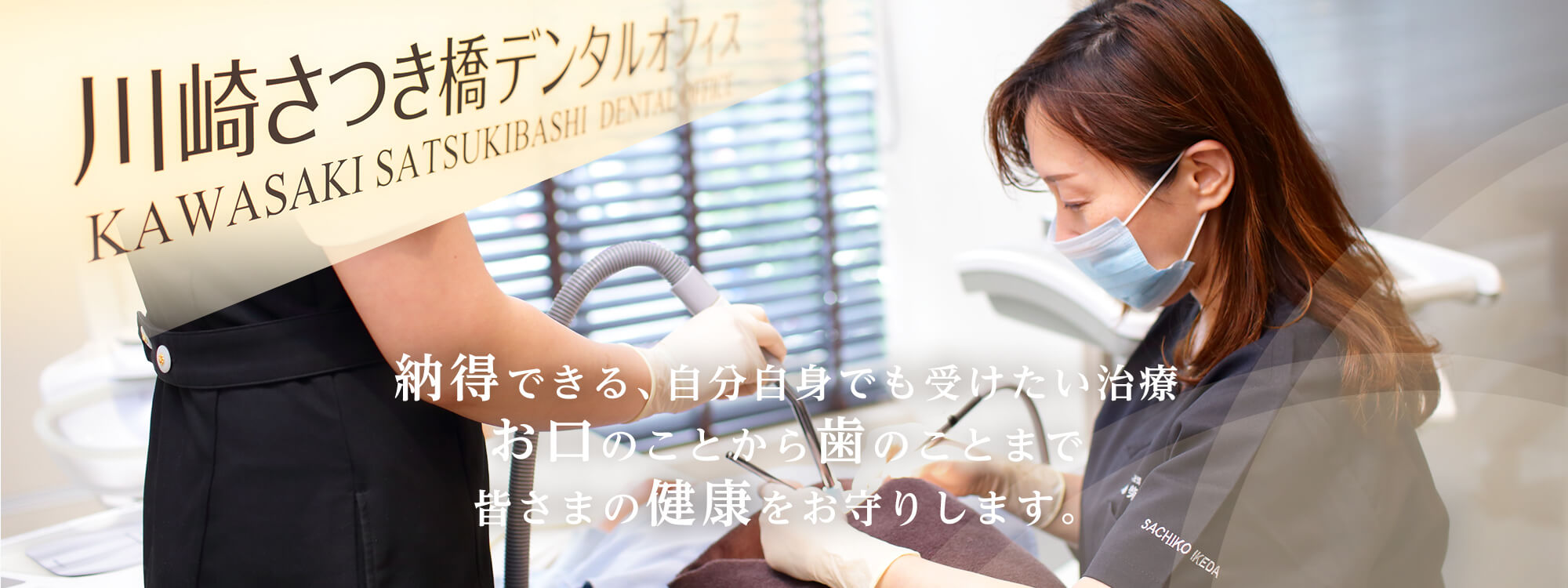 納得できる、自分自身でも受けたい治療お口のことから歯のことまで皆さまの健康をお守りします。