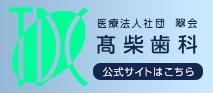 医療法人社団 高柴歯科 公式サイトはこちら